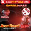 車 用 ドア ライト バイク 追突 予防 防止 対策 夜間 歩行者 後方 KZ-REARGUARD