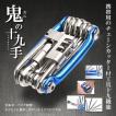 自転車 工具セット  鬼の19手 マルチツール 六角レンチ チェーンカッター 19の機能 コンパクト 携帯用 ブルー KZ-ONIJUKUTE 即納