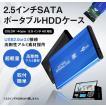 2.5インチ SATA HDDケース アルミ USB2.0 USB3.0 外付け ハードディスク 高速 収納 ストレージ カプセル ハード KZ-25SATAC 即納