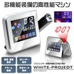 ホワイトプロジェクト 温湿度計 LED 電子時計 アラー...