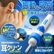 耳クリーン NEOマックス MAX 耳掃除 振動 吸引 W機能 電動 耳かき イヤー クリーナー 電池式 掃除 耳垢 除去 MIMIKIREI