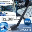 SPY アンテナ 高速 無線 LAN 親機 WiFi 子機 パソコン PC 外部 LAN子機 AC600 USB ハイパワー モデル エアステーション 11ac デュアルバンド SPTREE 予約