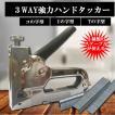 3WAY ハンディ タッカー ステープル 付き 手動 DIY 日...