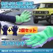 車 洗車用 ボディ用 グローブ 2台セット ボディ用 内...