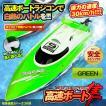 高速 ラジコンボート グリーン RCスピードボート 安全...