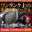 VRゴーグル 正規店販売 HOMiDO V2 ワンランク上のヘッドセット 超広角レンズ  3D iPhone android 4-6インチ対応 景品 ギフト プレゼント
