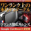 VRゴーグル ゲオ無料クーポン付 HOMiDO V2 ワンランク上のヘッドセット 超広角レンズ  3D iPhone android 4-6インチ対応 景品