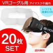 VR専用マスク不織布 VRゴーグル用アイマスク 20枚組
