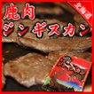 鹿肉 シカ肉 エゾシカ ジビエ ベニソン 焼肉 バーベキュー BBQ 特製タレ ヘルシー ジンギスカン 500g