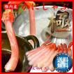 しゃぶしゃぶ かにしゃぶ ポーション カニ鍋 海鮮 送料無料 ギフト 蟹 紅 ズワイガニ 北海道 蟹足 特大 5L 1kg 極