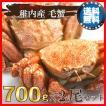 毛ガニ セット カニ 蟹 ギフト 蟹味噌 北海道 稚内 700g 2尾