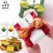 敬老の日 (カステラ お菓子 プレゼント 和菓子 ギフト) 長崎カステラ 0.3号 2本 風呂敷包み KRW3
