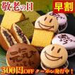 お中元 (夏ギフト ランキング スイーツ 和菓子 お菓子 2019) カステラ あけぼの SGTP