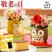 敬老の日 (花 ギフト プリザーブドフラワー ハーバリウム 花とお菓子 プレゼント カステラ 80代 祖母) 花とスイーツ KR3G