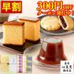 敬老の日 ギフト 長崎カステラ 和菓子 セット 月 洋菓子 スイーツ 送料無料・込 2017年 KRMF