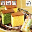 お菓子 和菓子 長崎カステラ 0.6号 2本 セット (お年賀 お歳暮 ギフト スイーツ) WGW0