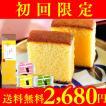 長崎カステラお試しセット 長崎心泉堂 TX601