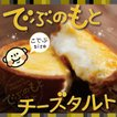 ギフト◆でぶのもとチーズタルト(お試し・こでぶサイズ直径7.5cm)◆サクとろ禁断のタルト チーズタルト チーズケーキ プチギフト 景品 2019