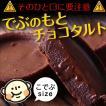 ギフト こでぶチョコタルト でぶのもとチョコタルト (こでぶサイズ直径7.5cm) サクとろ禁断のタルト チョコケーキ お配り プチギフト 2019