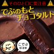 スイーツ ギフト ≪2個入り≫ でぶのもとチョコタルト (こでぶサイズ直径7.5cm) サクとろ禁断のタルト チョコタルト お返し お配り  義理チョコ