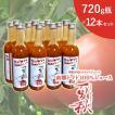南郷トマト100%ジュース【夏秋】720g12本セット