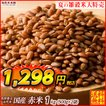 米 雑穀 雑穀米 国産 赤米 1kg(500g x2袋) 送料無料 厳選 もち赤米 雑穀米本舗