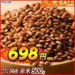 米 雑穀 雑穀米 国産 赤米 500g 送料無料 厳選 もち赤米 雑穀米本舗