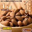 フルーツ ナッツ ドライフルーツ アーモンド カルフォルニア産 素焼きアーモンド 1kg(500g x2袋) 送料無料 雑穀米本舗