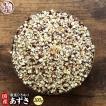 米 雑穀 雑穀米 国産 ひきわり小豆 100g 送料無料 (小豆 挽き割り 無添加 無着色) 雑穀米本舗