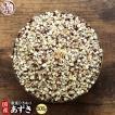 米 雑穀 雑穀米 国産 ひきわり小豆 500g 送料無料 (小豆 挽き割り 無添加 無着色) 雑穀米本舗