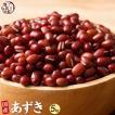 米 雑穀 雑穀米 国産 小豆 5kg(500g x10袋) 送料無料 厳選 北海道産 雑穀米本舗