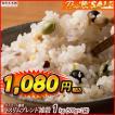 米 雑穀 雑穀米 国産 ダイエット重視スリムブレンド雑穀(豆有) 1kg(500g x2袋) 送料無料 雑穀米本舗
