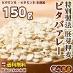 米 雑穀 麦 国産 胚芽押麦ビタバァレー 150g 最小サイズ 送料無料 特別製法 最高級押麦 大麦 雑穀米本舗