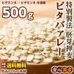米 雑穀 麦 国産 胚芽押麦ビタバァレー 500g 送料無料 特別製法 最高級押麦 大麦 雑穀米本舗