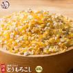 米 雑穀 雑穀米 国産 とうもろこし 100g 送料無料 厳選 挽き割り コーングリッツ もろこし 5,400円以上で10%オフクーポン配布中