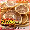 \特価雑穀/ 国産(愛媛県産) 素乾燥レモン輪切り(チャック付き) 無添加 ドライフルーツ 100g