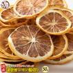 国産(愛媛県産) 素乾燥レモン輪切り(チャック付き) 無添加 ドライフルーツ 50g