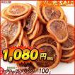 国産(愛媛県産) ドライフルーツ ブラッドオレンジ(チャック付き) 100g