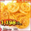 国産(愛媛県産) ドライフルーツ糖漬け輪切りレモン(チャック付き) 100g