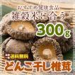 乾物 干ししいたけ 国産 どんこ 干し椎茸 300g 送料無料 椎茸 しいたけ シイタケ 雑穀米本舗