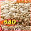 米 雑穀 麦 国産 麦5種ブレンド(丸麦/押麦/はだか麦/もち麦/はと麦) 500g 送料無料 雑穀米本舗