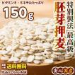米 雑穀 麦 国産 胚芽押麦 150g 送料無料 特別製法 最高級押麦 大麦 5400円以上お買い物でクーポン有