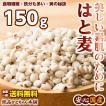 米 雑穀 麦 国産 はと麦 150g 送料無料 厳選 ハトムギ 5400円以上お買い物でクーポン有
