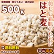 米 雑穀 麦 国産 はと麦 500g 送料無料 厳選 ハトムギ 雑穀米本舗