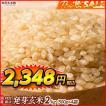 米 雑穀 発芽玄米 国産 発芽玄米 2kg(500g x4袋) 送料無料 雑穀米本舗