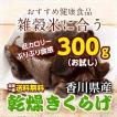 乾物 干ししいたけ 国産 乾燥きくらげ 300g 送料無料 香川県産 きくらげ 木耳 無添加 キクラゲ 雑穀米本舗