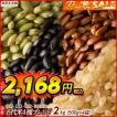 米 雑穀 雑穀米 国産 古代米4種ブレンド(赤米/黒米/緑米/発芽玄米) 2kg(500g x4袋) 送料無料 5400円以上お買い物でクーポン有