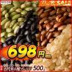 米 雑穀 雑穀米 国産 古代米4種ブレンド(赤米/黒米/緑米/発芽玄米) 500g 送料無料 雑穀米本舗