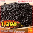 絶品 黒米 1kg (500g x 2袋) 人気サイズ 厳選国産 送料無料 ポスト投函