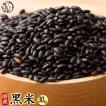 米 雑穀 雑穀米 国産 黒米(中粒) 30kg(500g x60袋) 送料無料 厳選 もち黒米 雑穀米本舗